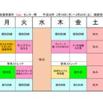 3月19日(月)~3月24日(土)の講座情報