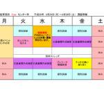 9月24日(月)~9月29日(土)の講座予定表