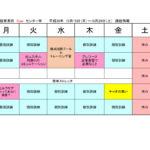 10月15日(月)~10月20日(金)の講座情報