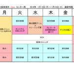 2019年1月14日(月)~1月19日(土)の講座情報