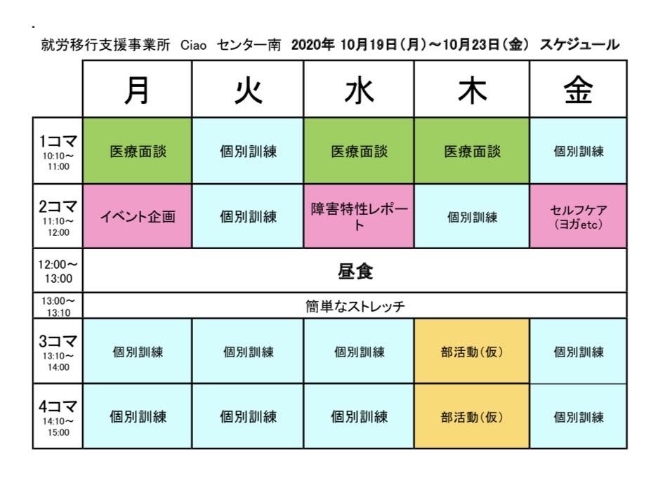 10月19日(月)~10月23(金)の講座情報