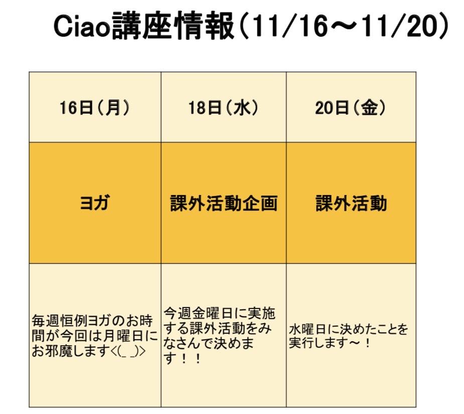 11月16日(月)~11月20日(金)講座情報